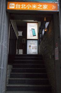 Xiaomi入口