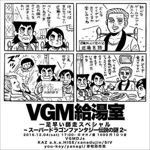 VGM給湯室