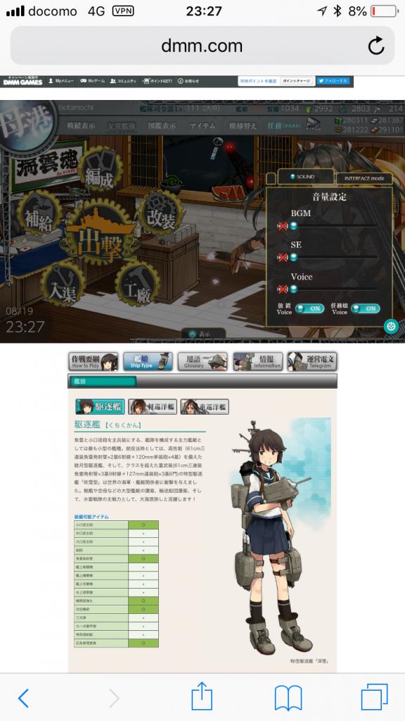 艦これ Iphone Ipad で艦隊指揮するにあたり Null Gamer Exception