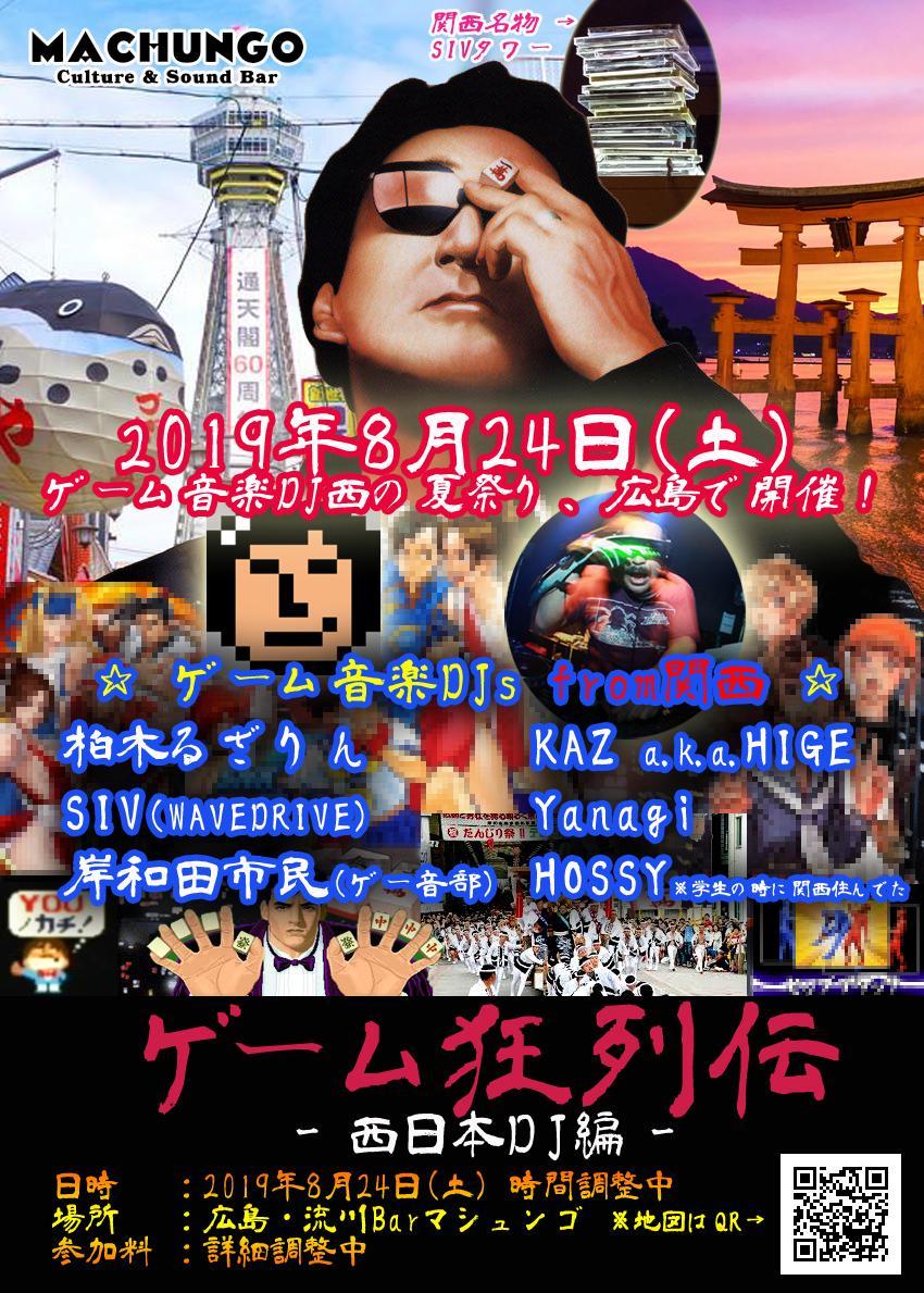 game_kyo_retsuden