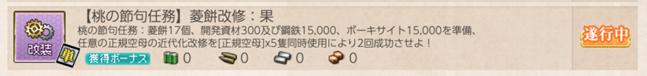 菱餅改修:果